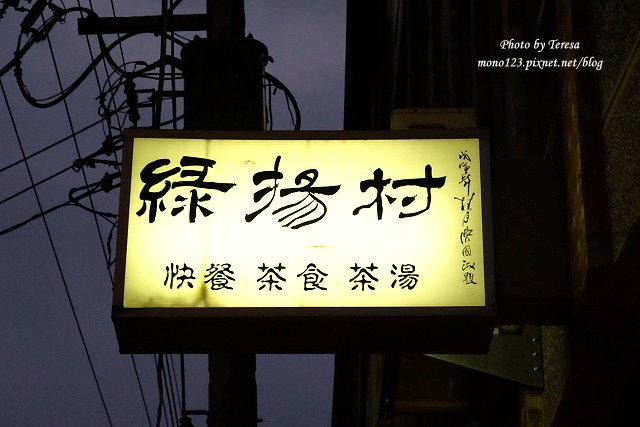 1476201009 2220301815 - 【台中豐原】綠揚村 快餐 茶食 茶湯.豐原區老字號的簡餐茶飲店,餐點平價又夠味,聚餐聊天的好地方