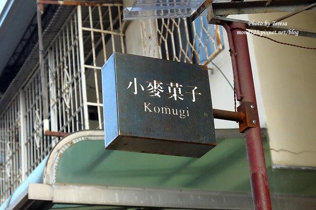 1476466807 445598491 - 小麥菓子komugi日式燒菓子專賣.黎明新村裡的日式甜點店,每日甜點口味都不相同