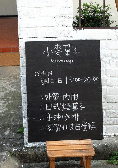 1476466811 1647626581 - 小麥菓子komugi日式燒菓子專賣.黎明新村裡的日式甜點店,每日甜點口味都不相同