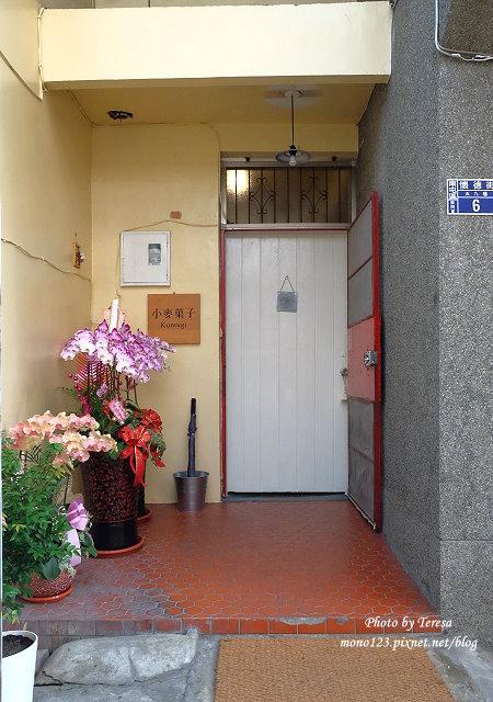 1476466813 4045724648 - 小麥菓子komugi日式燒菓子專賣.黎明新村裡的日式甜點店,每日甜點口味都不相同