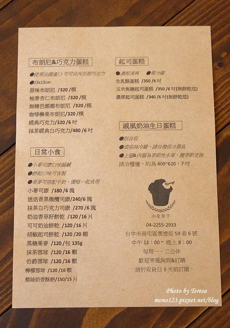 1476466829 1076464425 - 小麥菓子komugi日式燒菓子專賣.黎明新村裡的日式甜點店,每日甜點口味都不相同