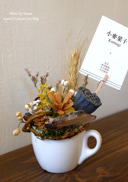 1476466860 2990880608 - 小麥菓子komugi日式燒菓子專賣.黎明新村裡的日式甜點店,每日甜點口味都不相同