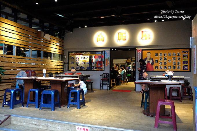 1476807733 3645472074 - 【台中東區.韓式料理】高麗屋韓國料理.再訪平價高麗屋,好吃度依舊~