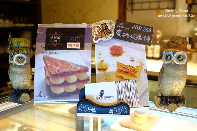 1476808891 3379988089 - 【台中北區.甜點】Le ChouettePatisserie 歐貝納法式甜點.貴婦界的甜點,千層派好吃,只是價格高貴了點…(已歇業