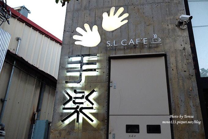1478448414 2087151383 - 【台中西屯.下午茶】手樂S.L CAF`E.中科附近工業風格的咖啡館,有全時段的輕食和午後嚴選的甜點,咖啡有厚度~