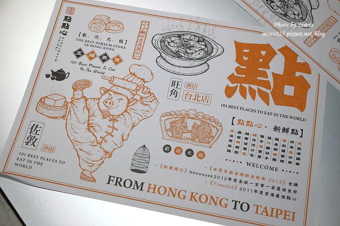 1482770656 3059391551 - 熱血採訪︱點點心.由棒棒糖男孩的阿緯所引進的香港人氣港式點心來台中展店了,餐點平價口味好,新光三越10F