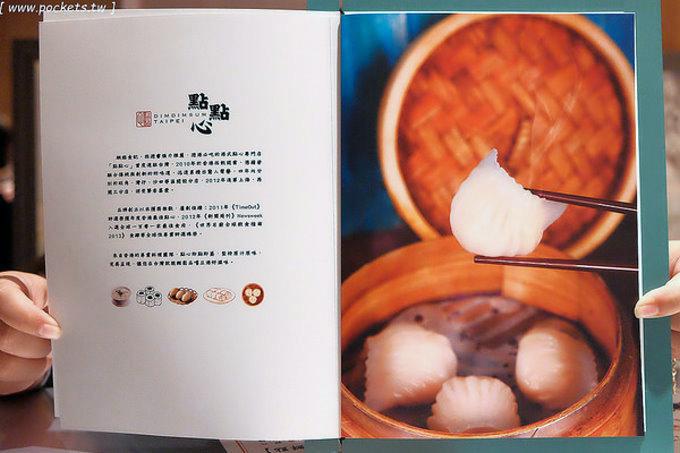 1482770657 2627902461 - 熱血採訪︱點點心.由棒棒糖男孩的阿緯所引進的香港人氣港式點心來台中展店了,餐點平價口味好,新光三越10F
