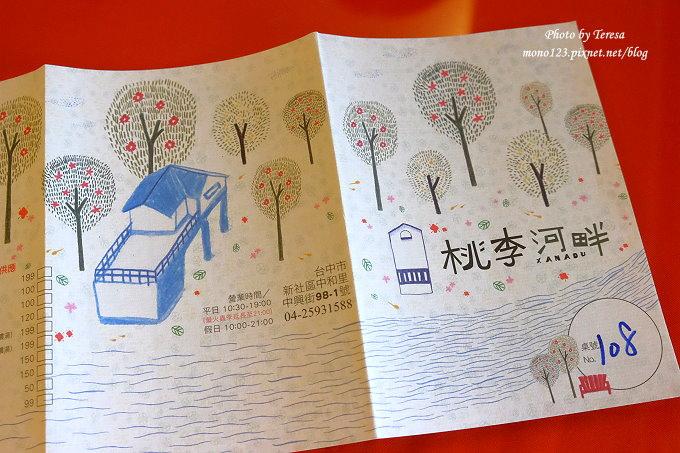 1483202692 3320349953 - 台中新社︱桃李河畔.四、五月賞金針花,冬天可以看櫻花,環境不錯只是餐點價高調味偏淡