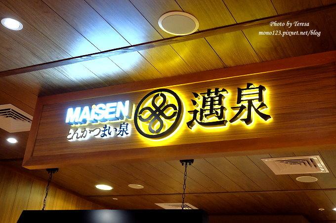 1485180758 1551368627 - 台中西屯︱MAiSEN 邁泉豬排,用筷子就可以夾斷的傳奇豬排,號稱東京最美味的超軟嫩炸豬排Ⓠ新光三越10樓