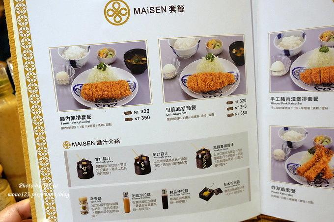 1485180780 4194405780 - 台中西屯︱MAiSEN 邁泉豬排,用筷子就可以夾斷的傳奇豬排,號稱東京最美味的超軟嫩炸豬排Ⓠ新光三越10樓