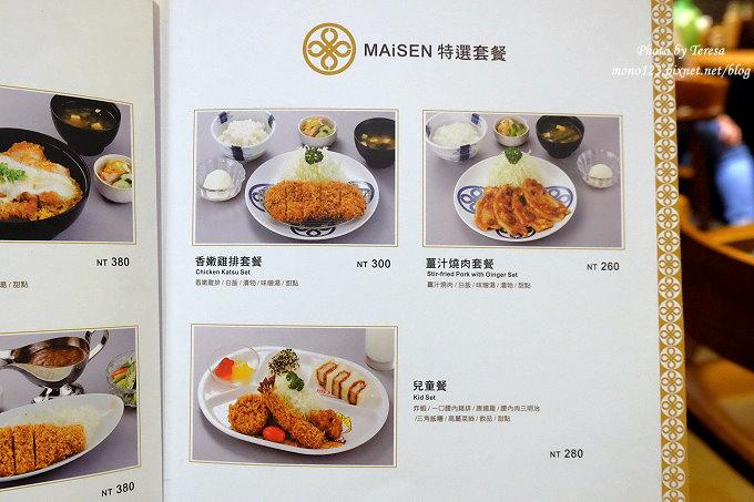 1485180785 2310429487 - 台中西屯︱MAiSEN 邁泉豬排,用筷子就可以夾斷的傳奇豬排,號稱東京最美味的超軟嫩炸豬排Ⓠ新光三越10樓