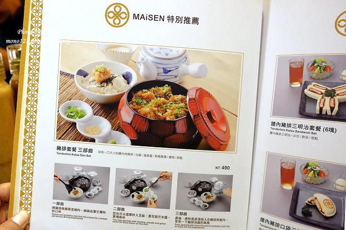 1485180786 939872699 - 台中西屯︱MAiSEN 邁泉豬排,用筷子就可以夾斷的傳奇豬排,號稱東京最美味的超軟嫩炸豬排Ⓠ新光三越10樓