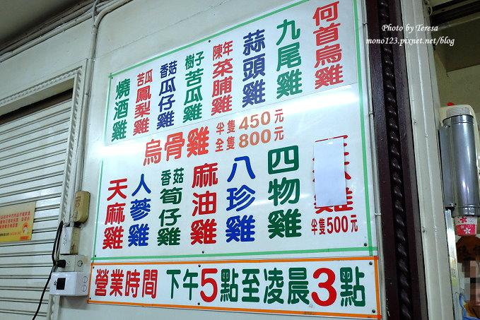 1485181108 3961869120 - 台中西區︱小漁兒燒酒雞.台中人氣燒酒雞湯專賣店,有多種口味的雞湯,平價又美味