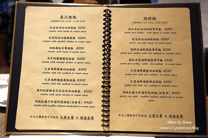 1485181468 2591577497 - 熱血採訪︱台中南屯︱巴里義式餐廳.以地中海風情為主題的義式餐廳,餐點選擇性多,適合朋友或是家庭聚餐