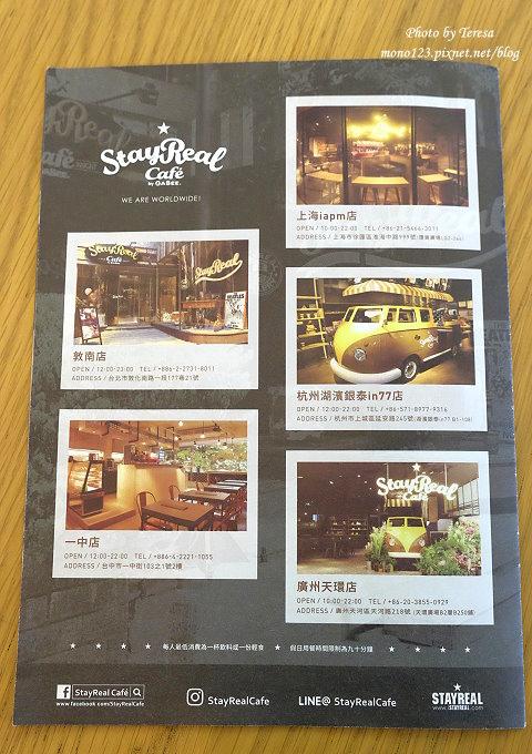 1485181561 3758993609 - 台中北區︱STAYREAL Cafe@一中店.五月天阿信所經營的潮牌店,一樓是服飾店,二樓是咖啡館