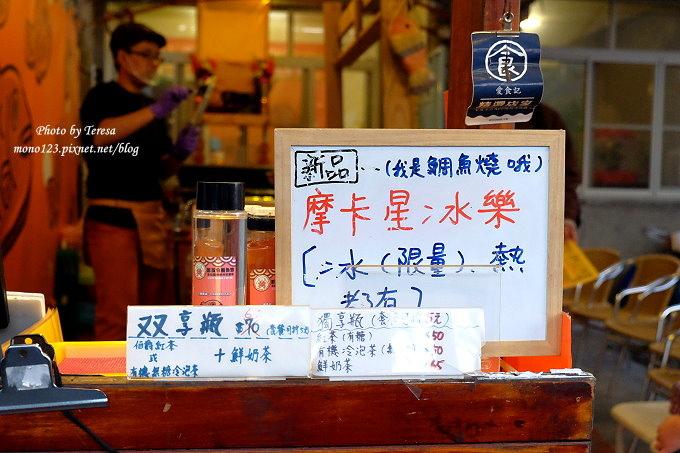1485185943 3795674746 - 台中北區︱膨風伯(米)鯛魚燒.口味多樣又平價,每日還有隱藏版口味,晚來吃不到