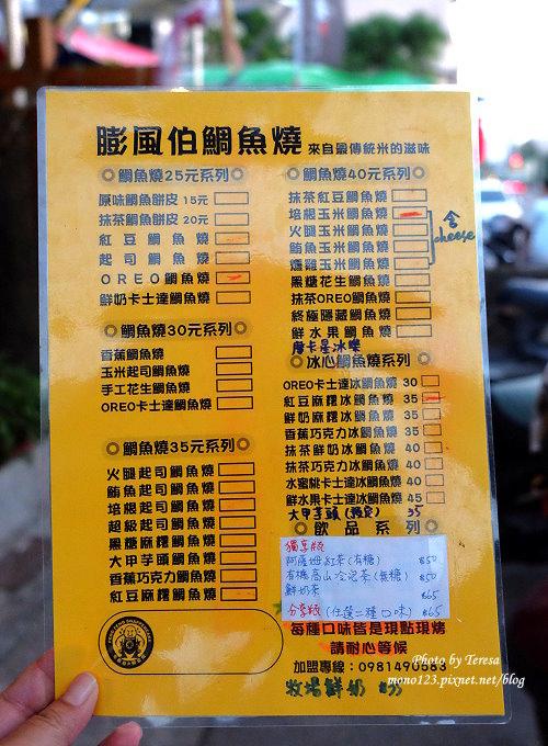 1485185945 3681666594 - 台中北區︱膨風伯(米)鯛魚燒.口味多樣又平價,每日還有隱藏版口味,晚來吃不到