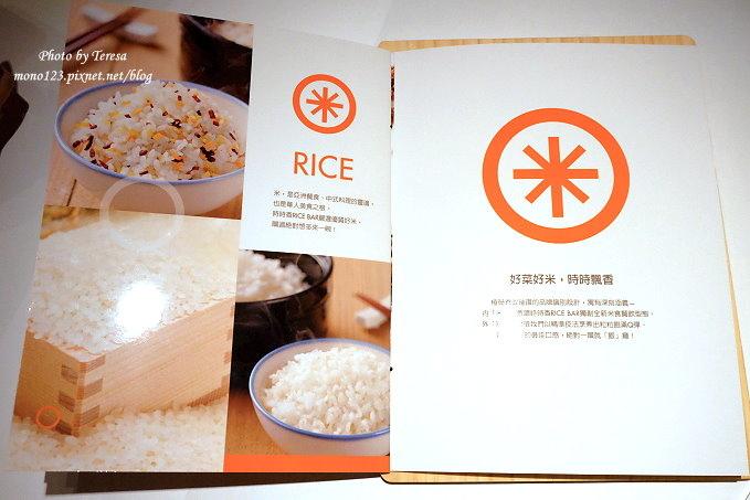 1486055047 3716071658 - 【熱血採訪】台中西屯︱時時香 Rice bar.瓦城集團的第六個品牌,重口味的中式料理樣樣下飯,新光三越9樓