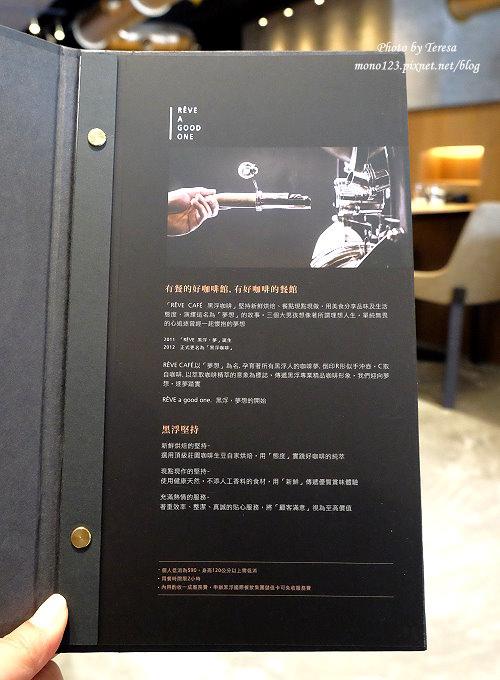 1486137843 2922810935 - 熱血採訪︱台中西區︱黑浮咖啡 RÊVE Café@台中店.高雄人氣餐廳進駐公益商圈.有全天候的早午餐、義大利麵、燉飯、烤飯、下午茶和自家烘培咖啡豆