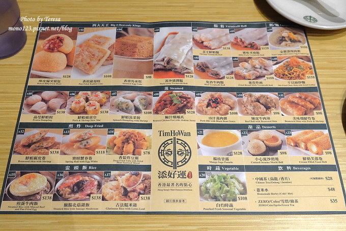 1487172845 5357109 - 台中西屯︱添好運點心專門店.香港來的港式點心,米其林一星餐廳,酥皮焗叉燒包是鎮店之寶