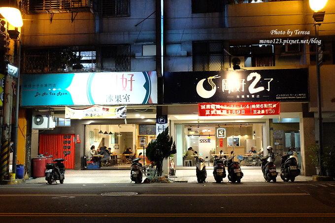 1487865923 2335220679 - 台中北屯︱剛好2了.台中的深夜食堂,豪華泡麵專賣店,剛好冰果室最新力作