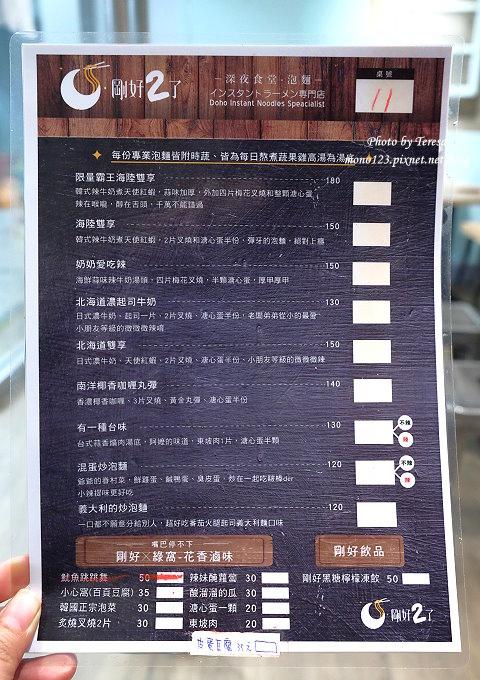 1487865948 2170370910 - 台中北屯︱剛好2了.台中的深夜食堂,豪華泡麵專賣店,剛好冰果室最新力作