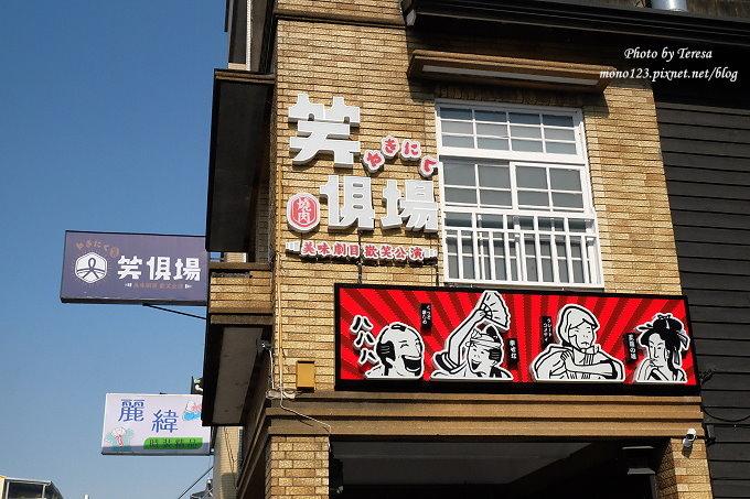 1487954561 2415059582 - 台中豐原︱笑俱場.百年日式建築裡的居酒屋,一人用餐也可以很自在的燒烤店,近豐原火車站