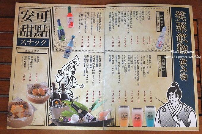 1487954600 1838921445 - 台中豐原︱笑俱場.百年日式建築裡的居酒屋,一人用餐也可以很自在的燒烤店,近豐原火車站