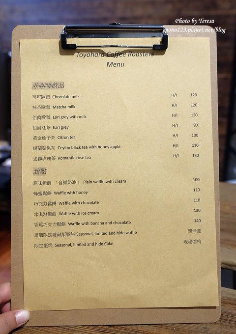 1487954659 837573303 - 台中豐原︱Toyohara Coffee Roasters.自家烘焙咖啡豆,百年老宅裡的咖啡香