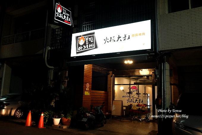 1489424968 4029291374 - 台中北區︱火板大叔韓國烤肉.老闆是韓國人的道地韓式料理,平價又美味,近中國醫藥學院