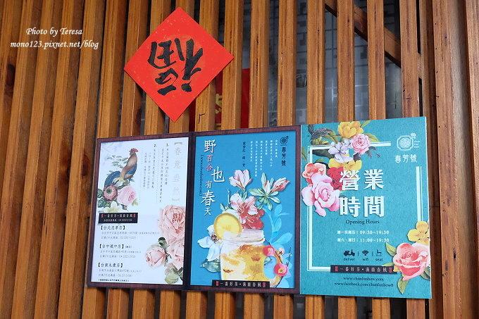 1491321103 1934690570 - 台中飲料︱春芳號.文青風格的手搖飲料店,復古風格茶杯很吸睛,地瓜奶茶系列有好喝