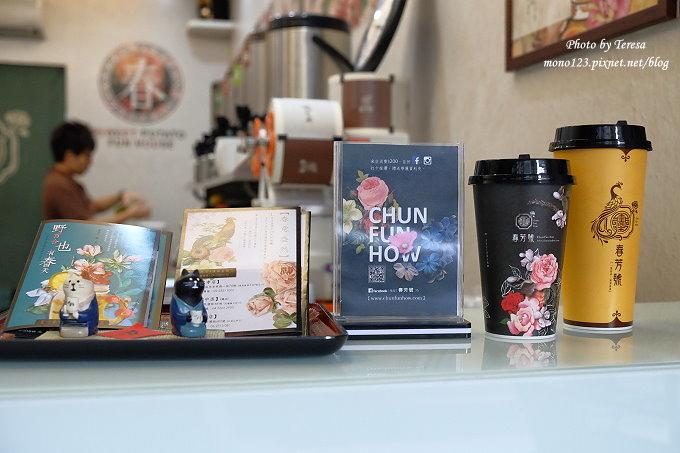 1491321105 4150183213 - 台中飲料︱春芳號.文青風格的手搖飲料店,復古風格茶杯很吸睛,地瓜奶茶系列有好喝