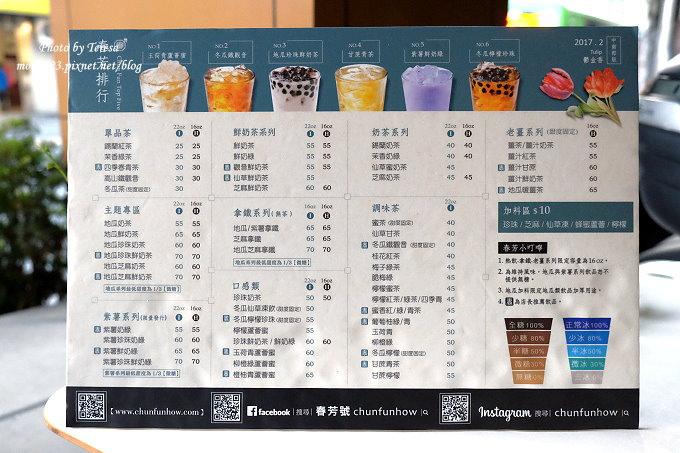 1491321116 1648555905 - 台中飲料︱春芳號.文青風格的手搖飲料店,復古風格茶杯很吸睛,地瓜奶茶系列有好喝