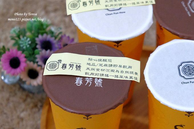 1491321122 582099211 - 台中飲料︱春芳號.文青風格的手搖飲料店,復古風格茶杯很吸睛,地瓜奶茶系列有好喝