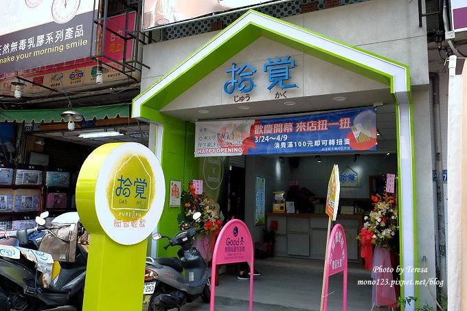 1491321136 755634867 - 台中飲料︱拾覺細做輕飲.亞洲大學人氣飲料店開到台中市區了,消費滿一百還可以轉扭蛋,近向上市場