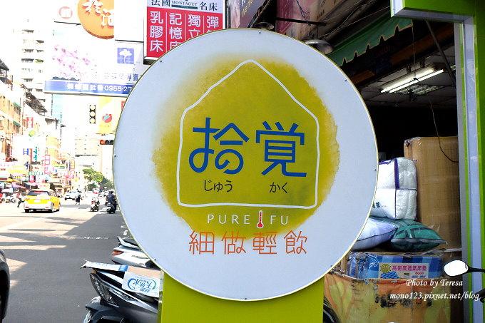 1491321138 1720553397 - 台中飲料︱拾覺細做輕飲.亞洲大學人氣飲料店開到台中市區了,消費滿一百還可以轉扭蛋,近向上市場