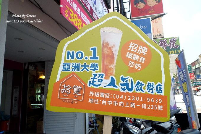 1491321139 353353303 - 台中飲料︱拾覺細做輕飲.亞洲大學人氣飲料店開到台中市區了,消費滿一百還可以轉扭蛋,近向上市場