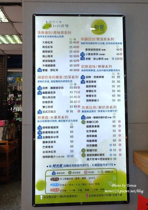 1491321150 1776792179 - 台中飲料︱拾覺細做輕飲.亞洲大學人氣飲料店開到台中市區了,消費滿一百還可以轉扭蛋,近向上市場
