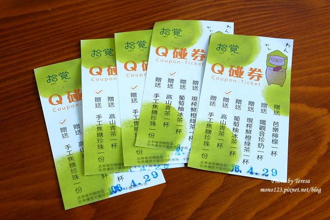 1491321156 1662379533 - 台中飲料︱拾覺細做輕飲.亞洲大學人氣飲料店開到台中市區了,消費滿一百還可以轉扭蛋,近向上市場