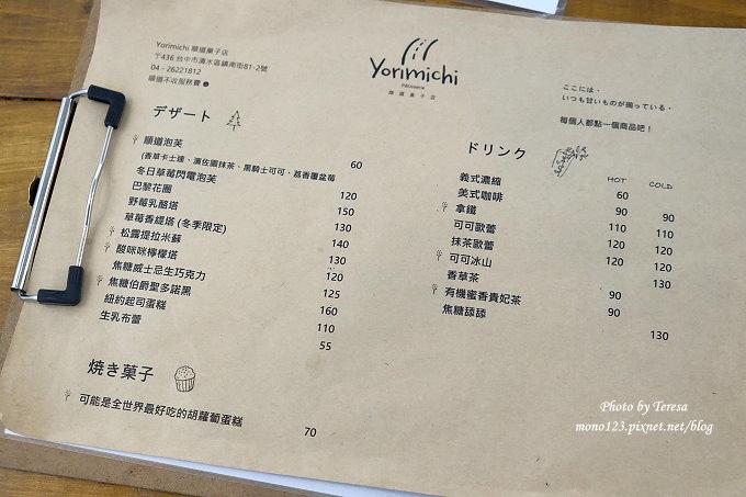 1491407635 325921509 - 台中清水︱Yorimichi 順道菓子店.兩個空姐開的店,海線地區的美味甜點,清水公校日式建築群旁