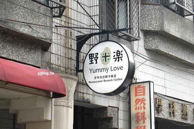 1510594346 1304704024 - 熱血採訪︱野米樂.科博館巷弄人氣餐廳,舒芙蕾雲朵厚鬆餅彈性滿點,還有超澎派海鮮燉飯