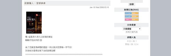 blog人氣1234