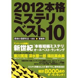 hongaku2012.jpg