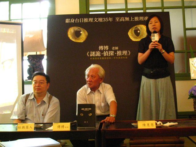 台上三位分別是:杜鵑窩人、傅博和陳蕙慧