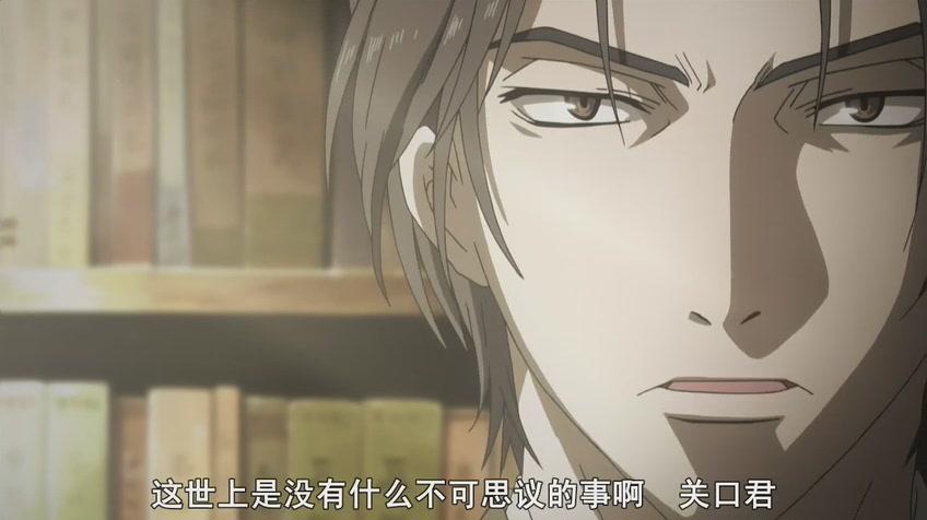 動畫中的京極堂2