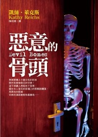 惡意的骨頭