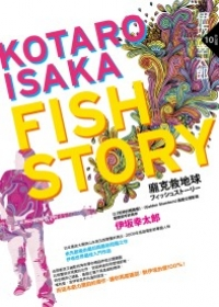 Fish Story:龐克救地球