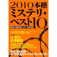 本格ミステリ・ベスト10 2010.jpg