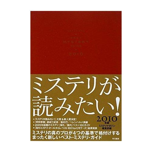 ミステリが読みたい!〈2010年版〉.jpg