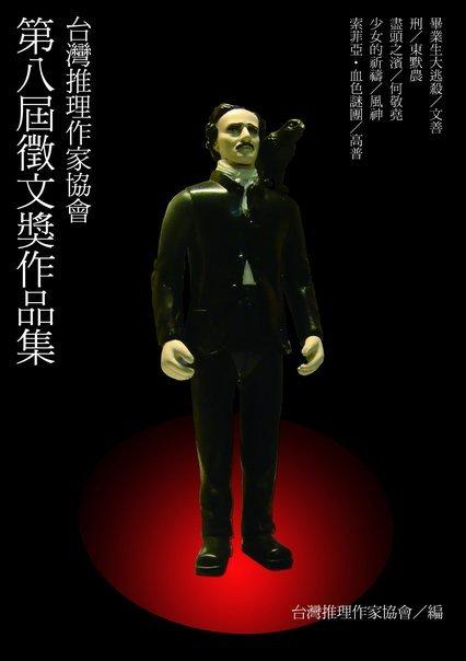 台灣推理作家協會第八屆徵文獎作品集